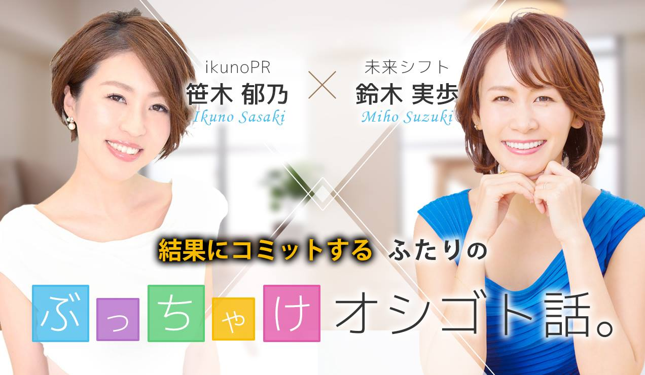 鈴木実歩様・笹木郁乃様『本音対談動画プレゼント企画』