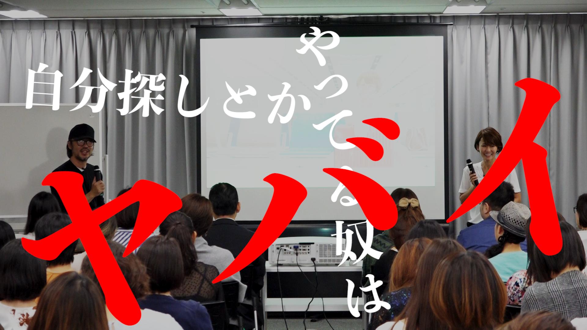 鈴木実歩様・長倉顕太様『セミナー動画無料プレゼント』