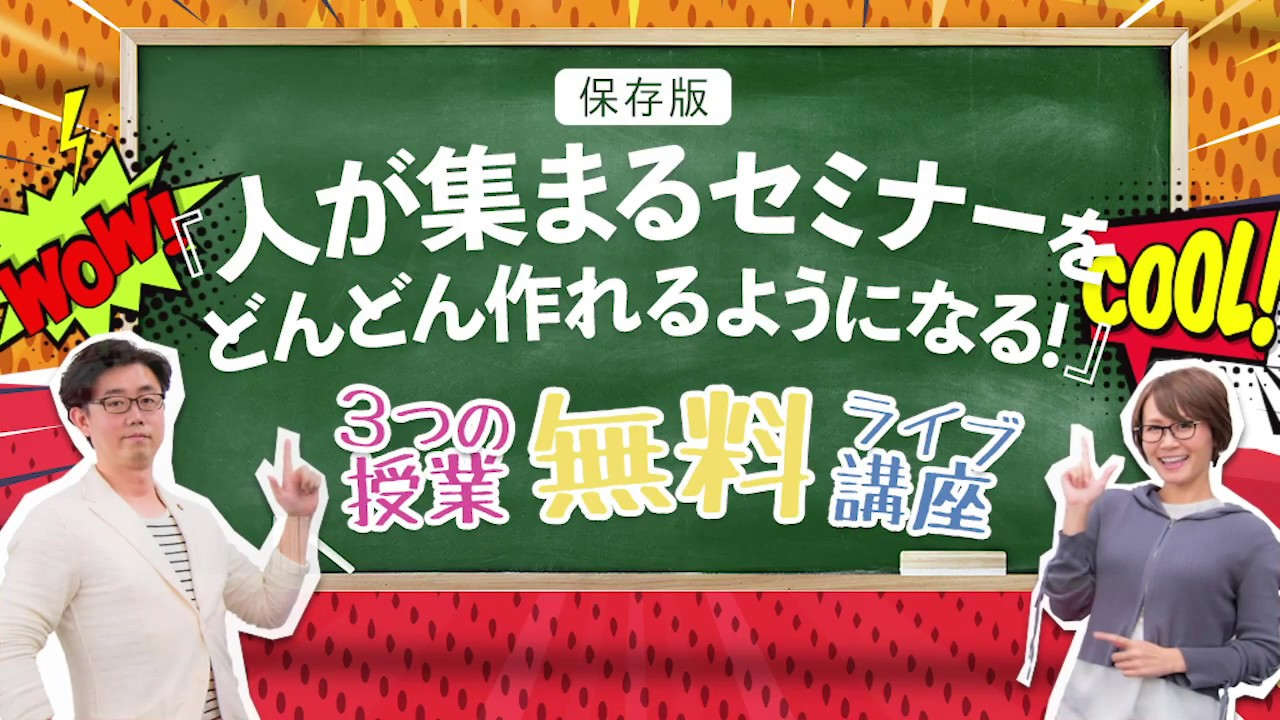 鈴木実歩様・木暮太一様『無料ライブ講座』