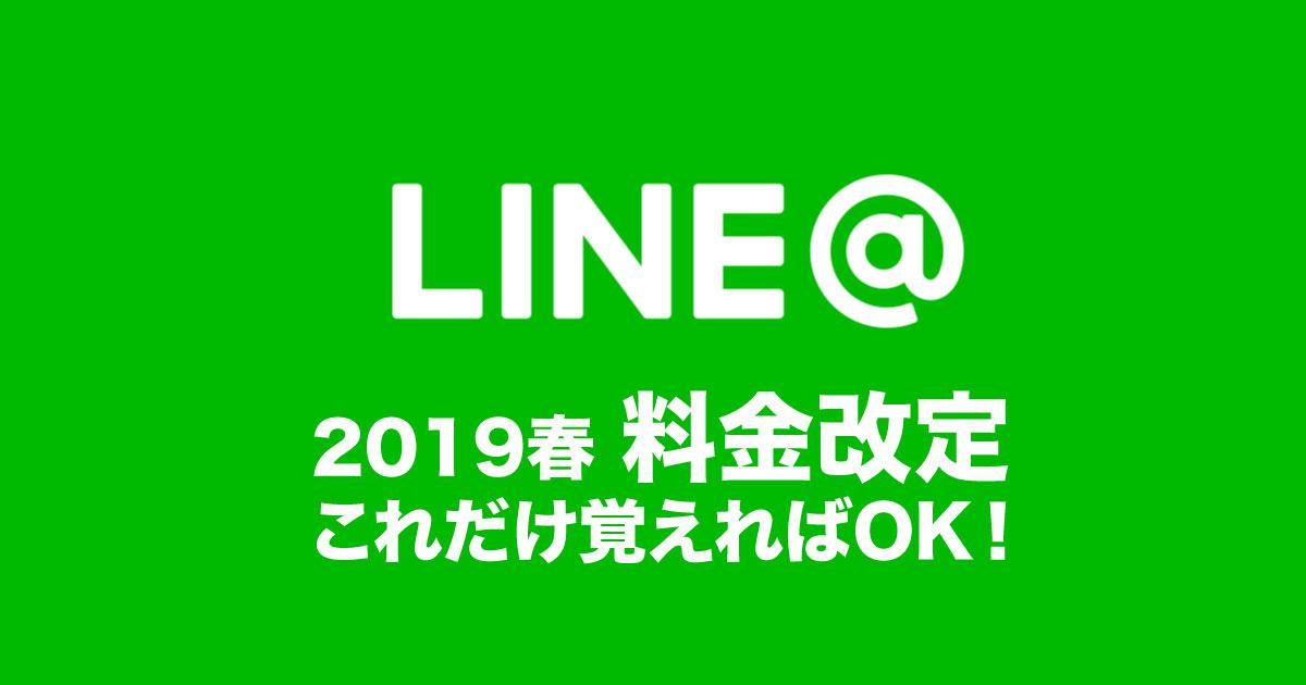 2019年春からのLINE@料金体系は、これだけ覚えればOK!